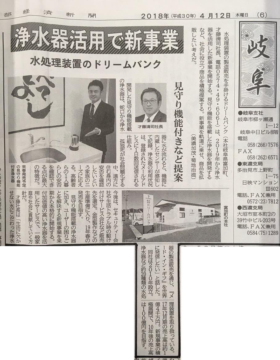 見守りIOT浄水器に関する記事