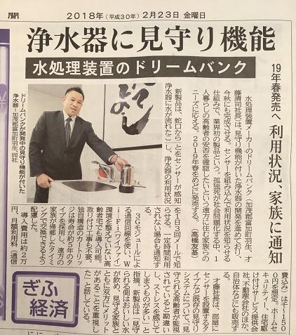 見守り浄水器についての新聞記事