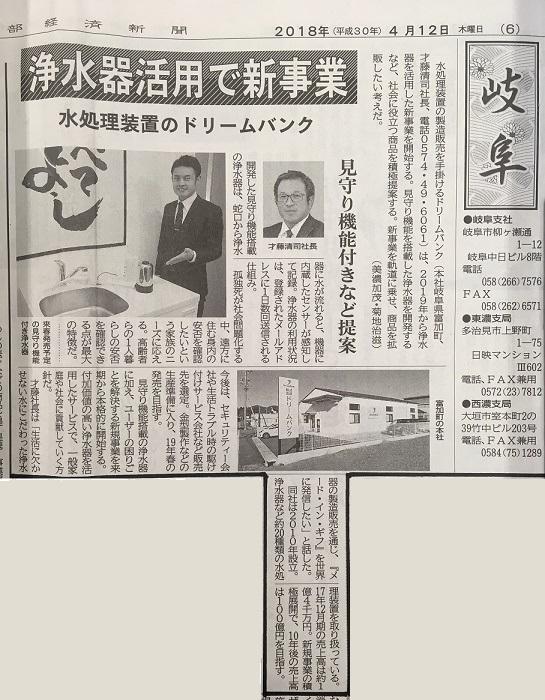見守り浄水器に関しての新聞記事