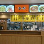 中華料理店香希様