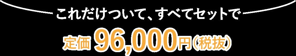 業務用浄水器ACCIOアクシオ定価
