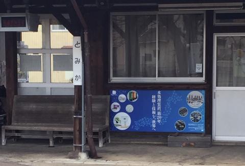 富加駅構内に設置されたドリームバンクの看板