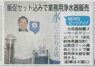 業務用浄水器アクシオ2019年1月28日中部経済新聞掲載
