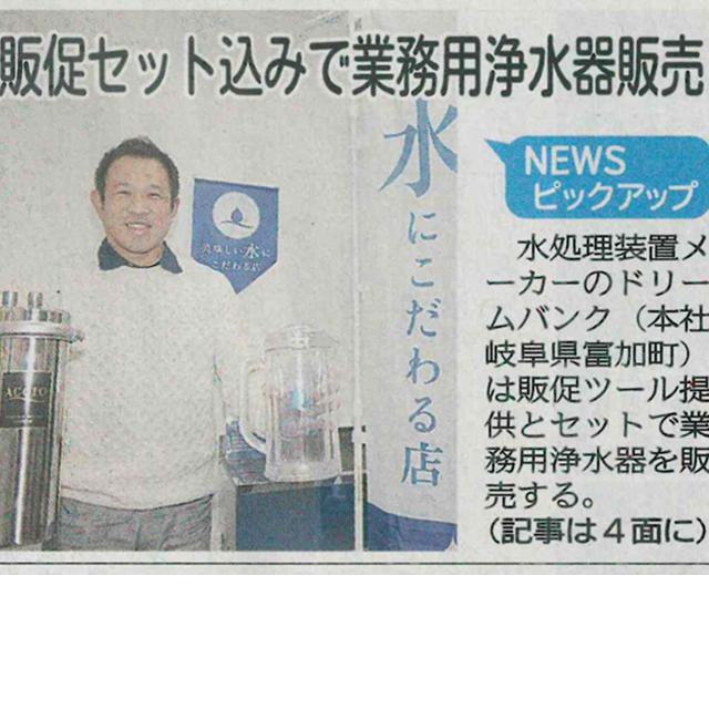 業務用浄水器アクシオ1月28日中部経済新聞掲載