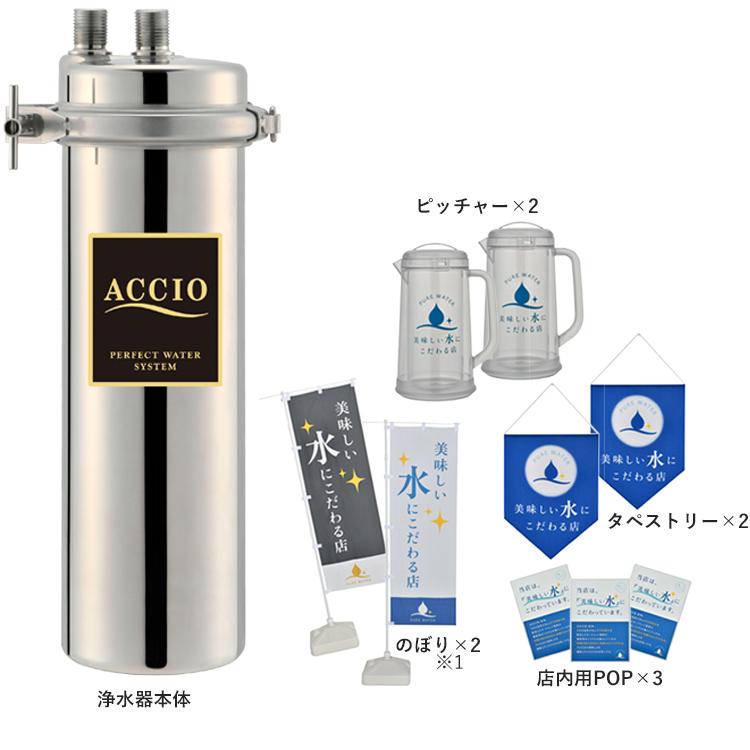 業務用浄水器ACCIO(アクシオ)商品と販促グッズ