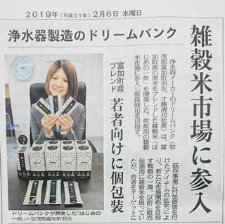 はじめの一炊2019年2月6日岐阜新聞掲載記事