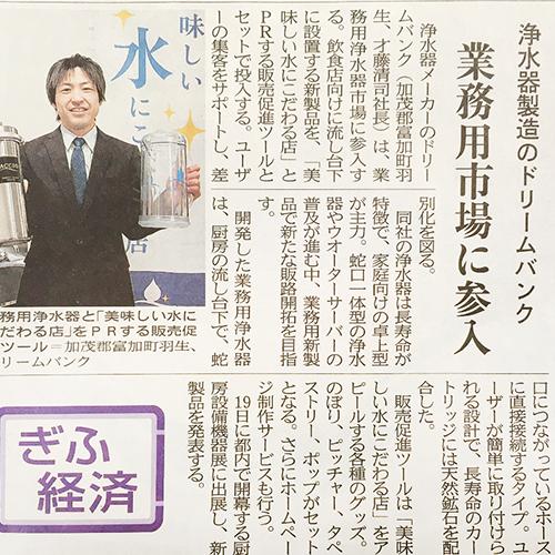 アクシオ岐阜新聞掲載記事