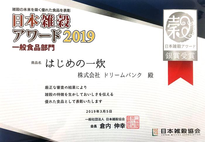 日本雑穀アワード2019銀賞表彰状