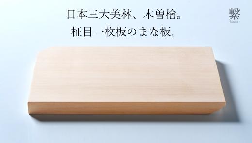 高級まな板樹齢200年天然木曽檜柾目の写真
