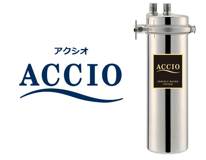 業務用浄水器アクシオaccio
