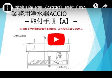業務用浄水器ACCIO動画へ