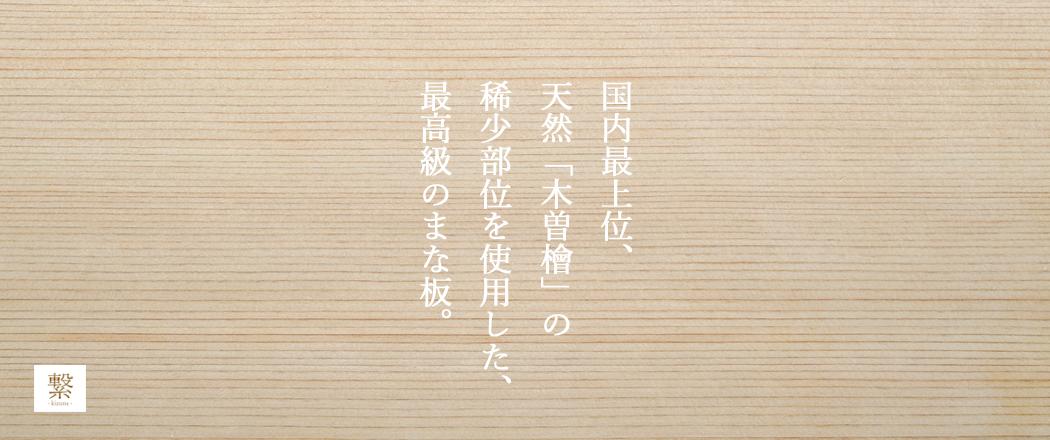 まな板天然木曽檜