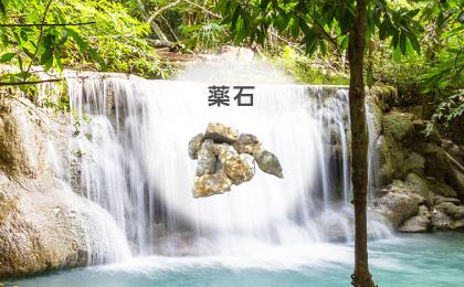 大自然の薬石