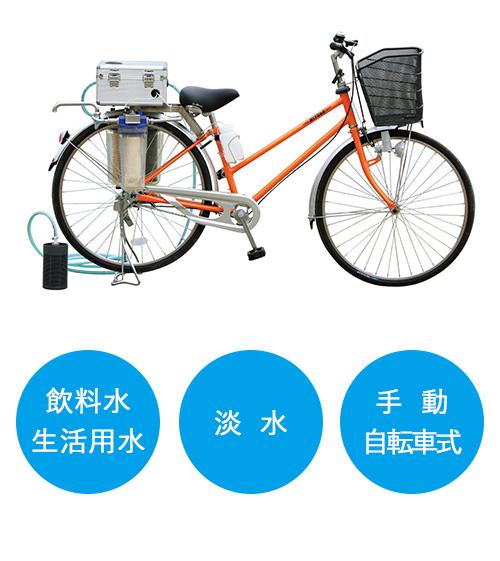 自転車一体型災害用浄水器シクロクリーン