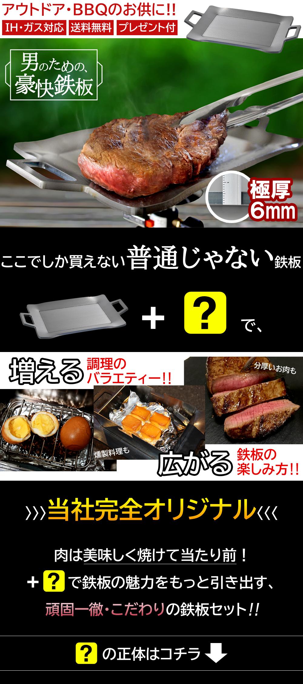 豪快鉄板焼肉BBQアウトドア高級ステーキに