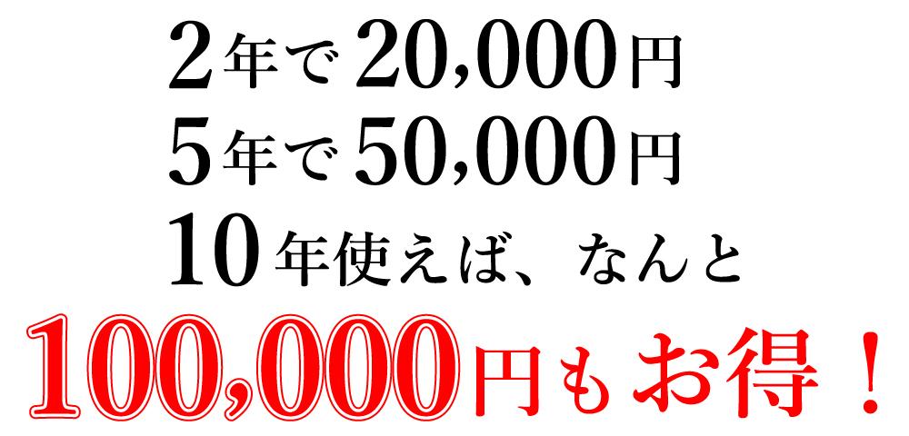 10年使えば10万円もお得