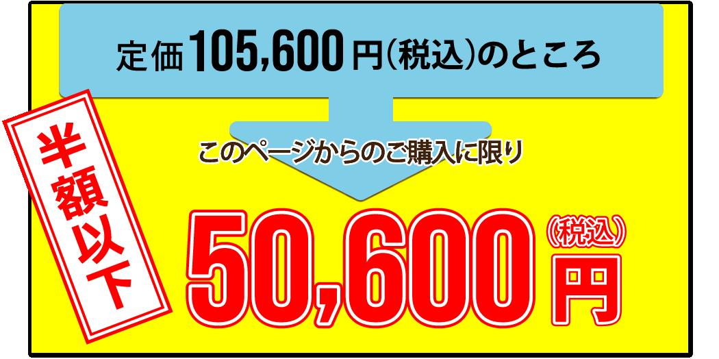 ACCIOアクシオ半額以下税込50600円