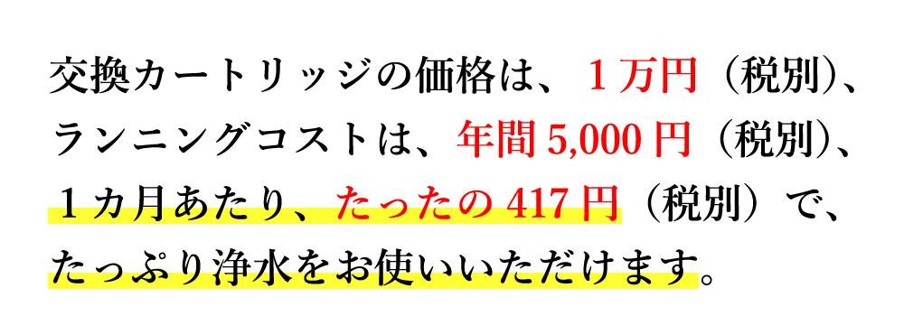 アクシオのカートリッジは1万円