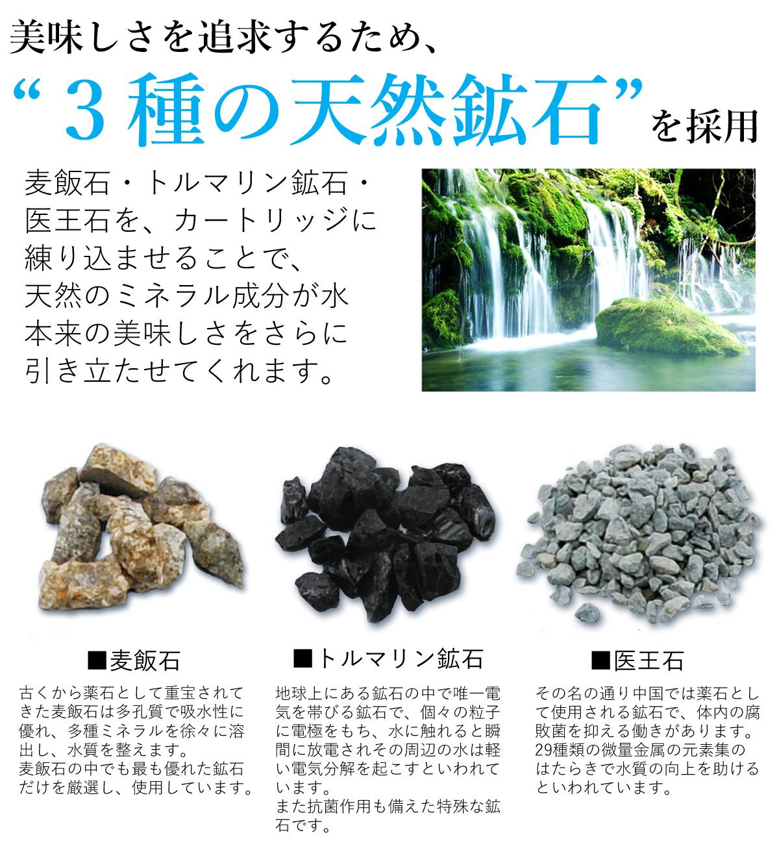 3種類の天然鉱石内蔵