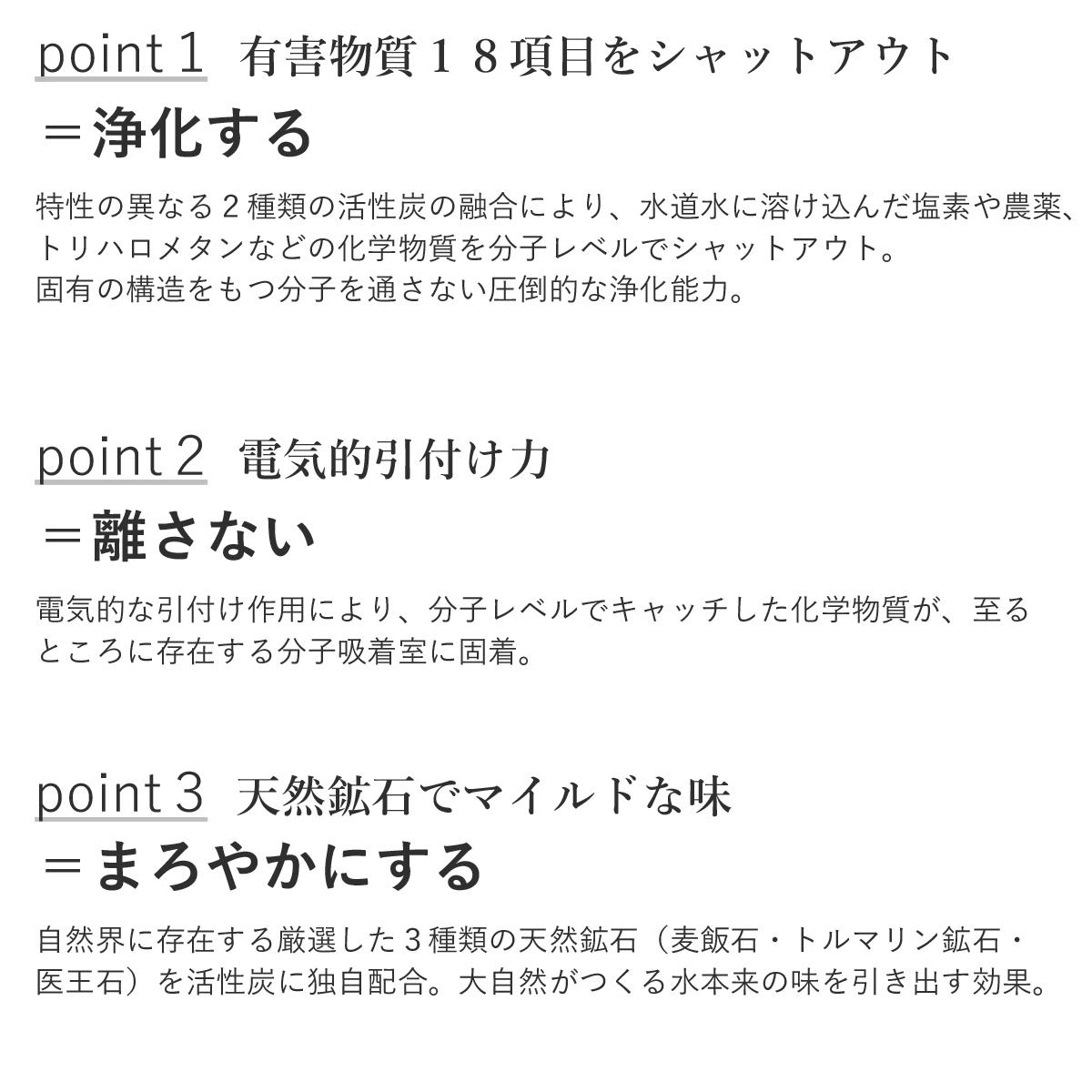 カートリッジの特長3point