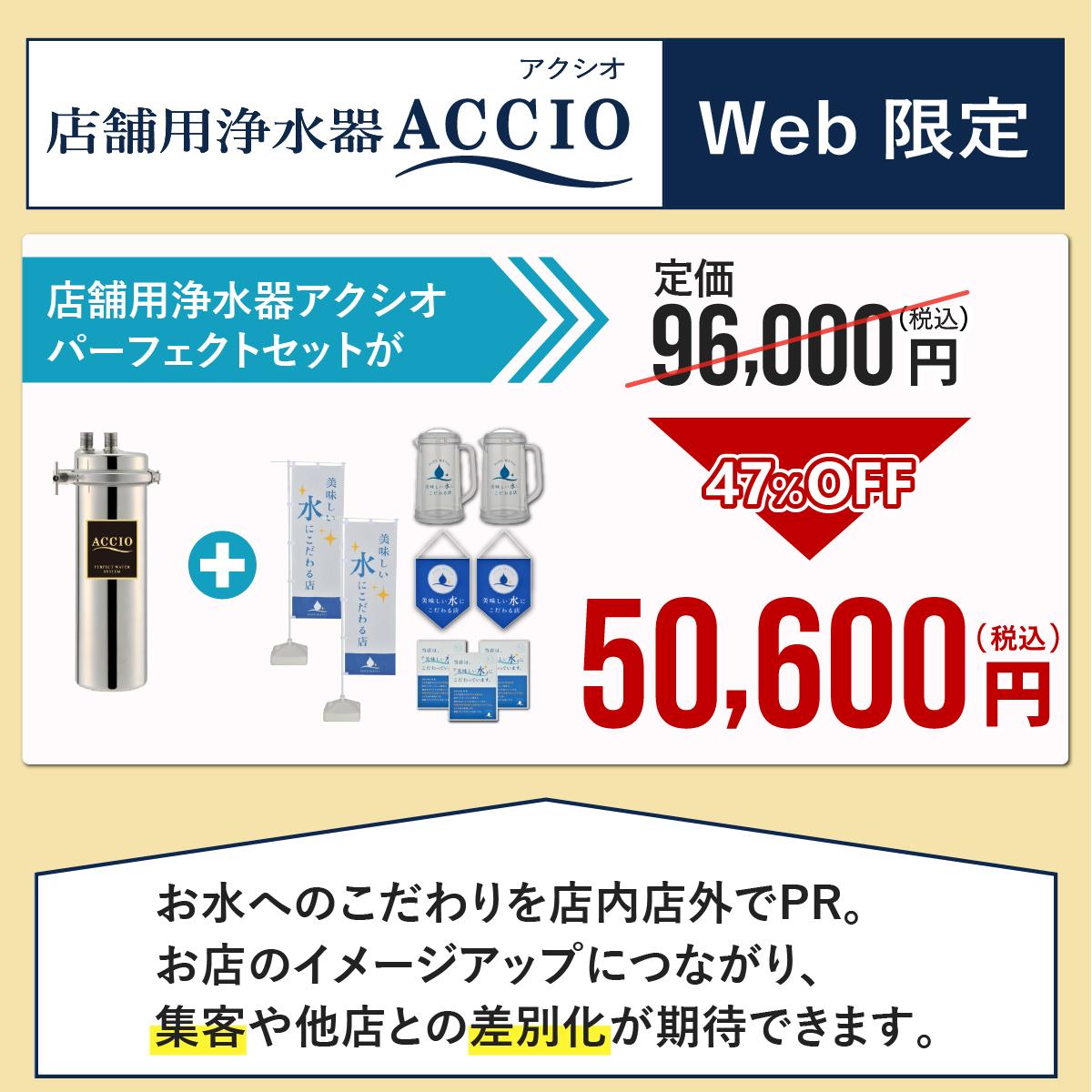 アクシオパーフェクトセット50600円