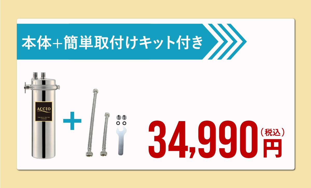 店舗用浄水器ACCIOアクシオと取付けキット付き価格