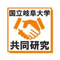 岐阜大学と共同研究