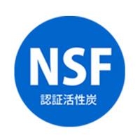 NSF認証